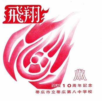 帯広第八中学校_開校10周年記念_表紙_c.jpg