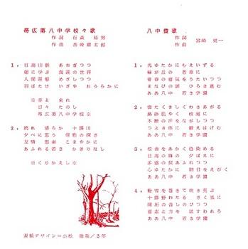 帯広第八中学校_開校10周年記念_歌詞_c.jpg